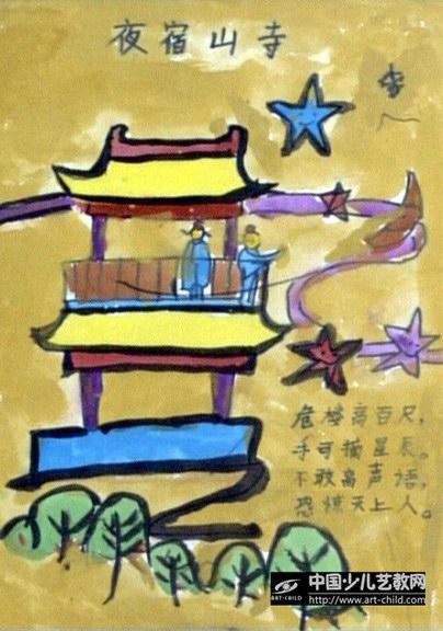 作品名称:  《夜宿山寺》图片