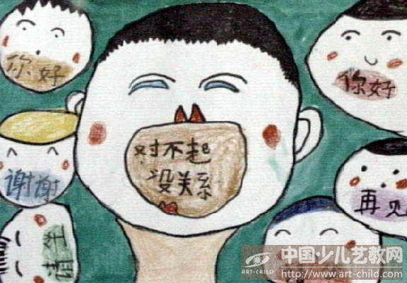 文明礼貌儿童画